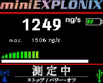 ポータブル型爆発物検出器 mini EXPLONIX