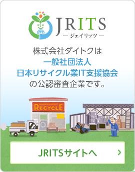 一般社団法人日本リサイクル業IT支援協会(ジェイリッツ/JRITS)