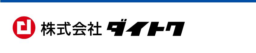 トラックスケールや台ばかりを始めとした計量器メーカー 株式会社ダイトク