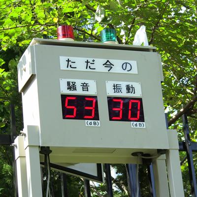 騒音振動表示観測装置 SVD-210|ソーテック