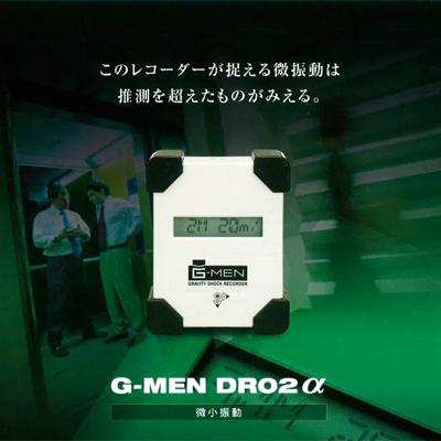 微小振動計 G-MEN DR02α|スリック